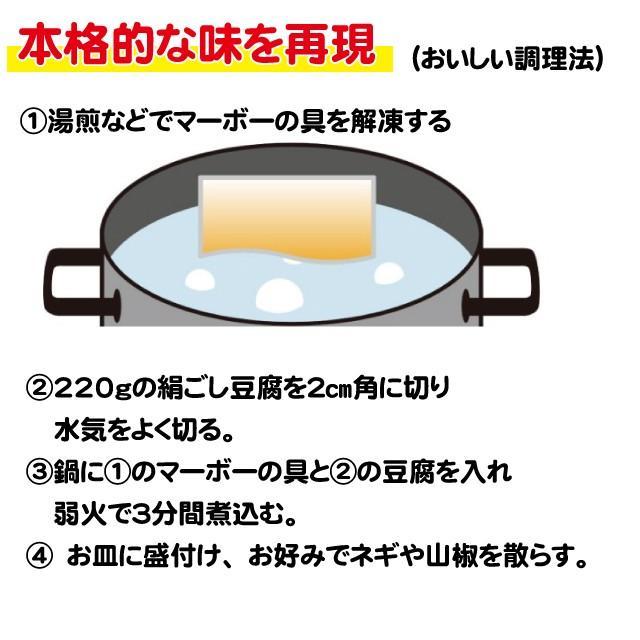 麻婆豆腐の具 豆腐一つで簡単調理|kuihuku-hourai|02