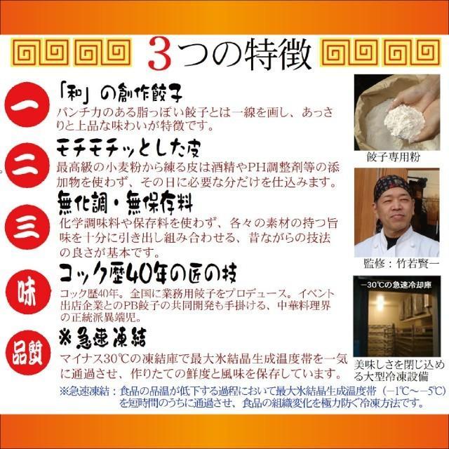 我楽【がらく】 関西風ひとくち餃子|kuihuku-hourai|02