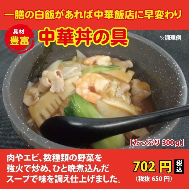 中華丼の具 一膳のご飯で本格中華丼 kuihuku-hourai