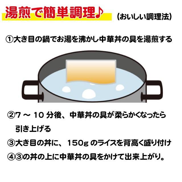 中華丼の具 一膳のご飯で本格中華丼 kuihuku-hourai 02