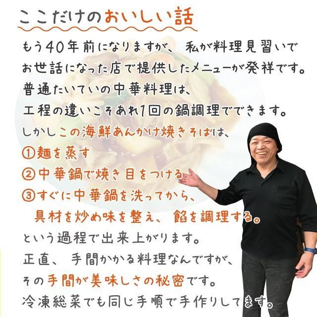 「京丹波大黒本しめじ」入り 海鮮あんかけ焼きそば|kuihuku-hourai|02