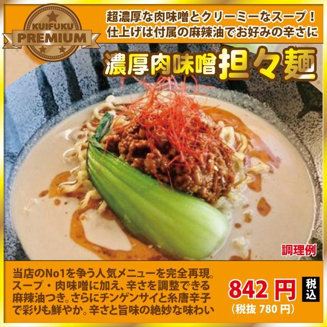 濃厚肉味噌担々麺|kuihuku-hourai