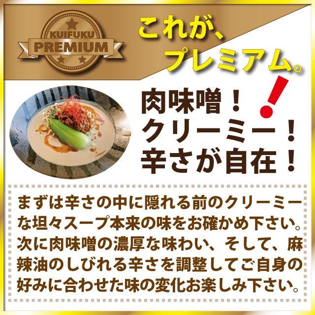 濃厚肉味噌担々麺|kuihuku-hourai|02