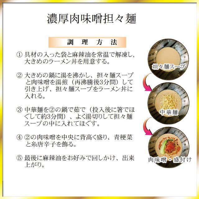 濃厚肉味噌担々麺|kuihuku-hourai|03