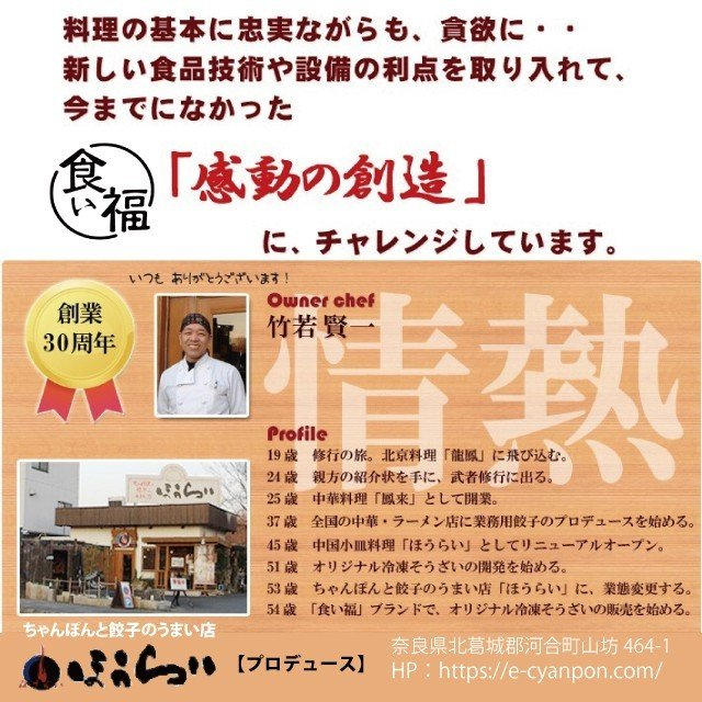 本格エビチリ kuihuku-hourai 05