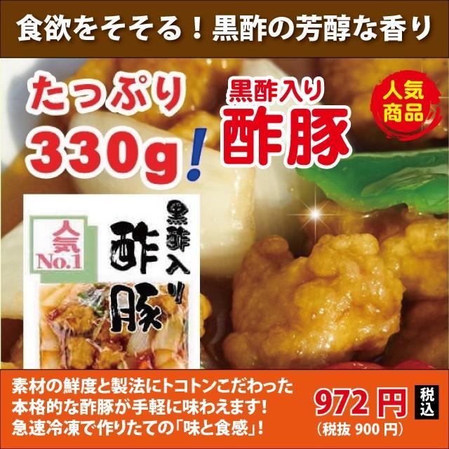 酢豚 黒酢入り本格中華惣菜 kuihuku-hourai