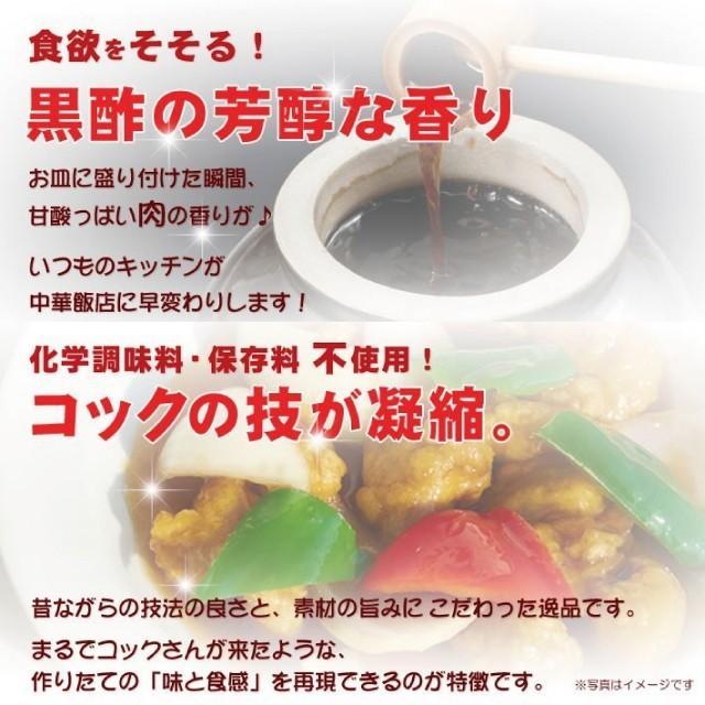 酢豚 黒酢入り本格中華惣菜 kuihuku-hourai 02