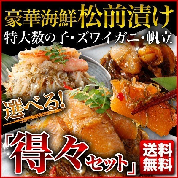 海鮮 松前漬け 得々セット 北海道産 2セット以上ご購入の場合はクーポン利用でお得 お好きな味を選択 送料無料 グルメ Y凍 kuishinboucom