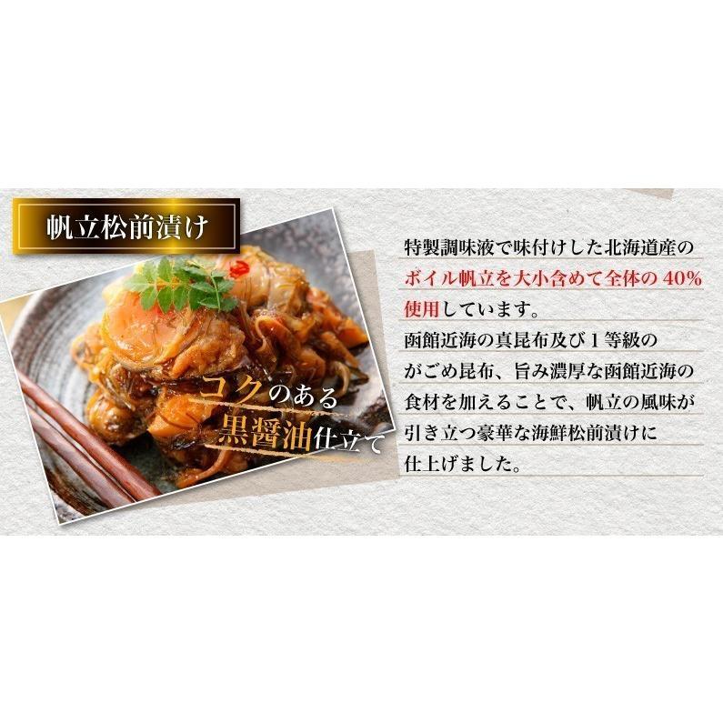海鮮 松前漬け 得々セット 北海道産 2セット以上ご購入の場合はクーポン利用でお得 お好きな味を選択 送料無料 グルメ Y凍 kuishinboucom 04