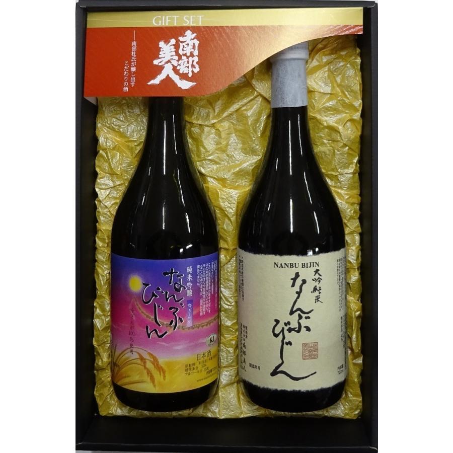 【南部美人】大吟醸純米仕込み・純米吟醸 吟ぎんが 720ml 2本セット/ギフトボックス付