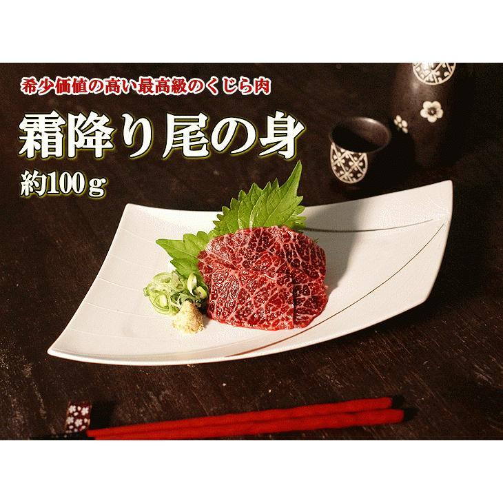 鯨肉 刺身 尾の身 霜降り尾の身 約100g 化粧箱付|kujirabiyori