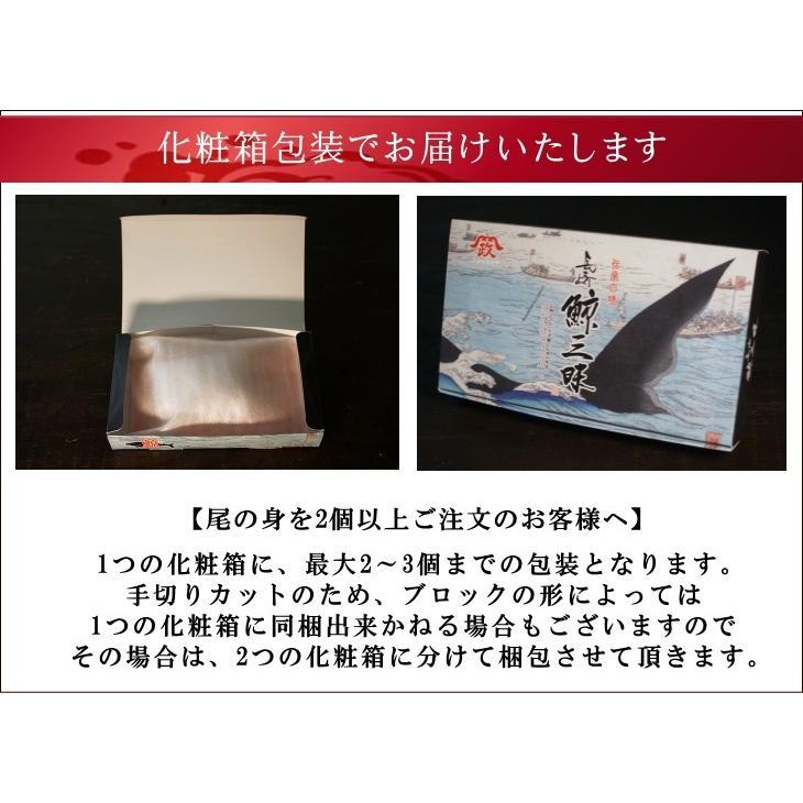 鯨肉 刺身 尾の身 霜降り尾の身 約100g 化粧箱付|kujirabiyori|05