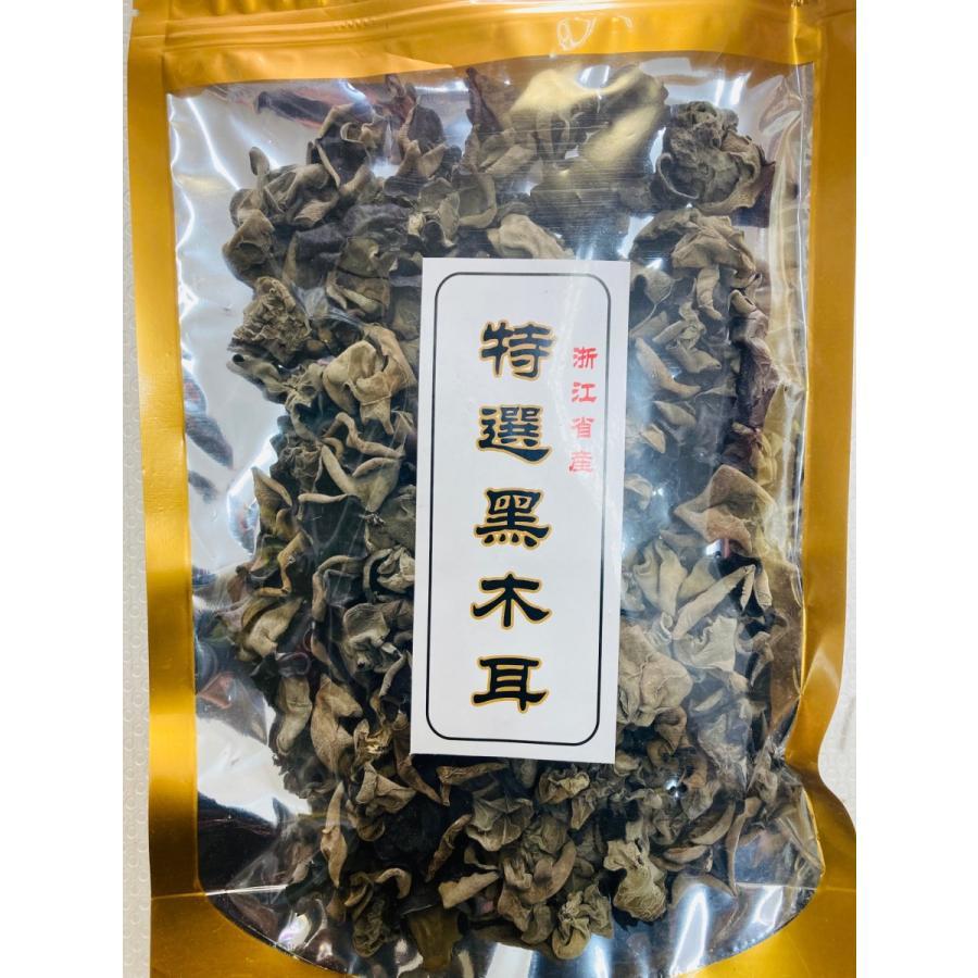 黒木耳 くろきくらげ 100g 黒キクラゲ 中国産 中華食材 セットアップ 中華物産 黒きくらげ 人気急上昇