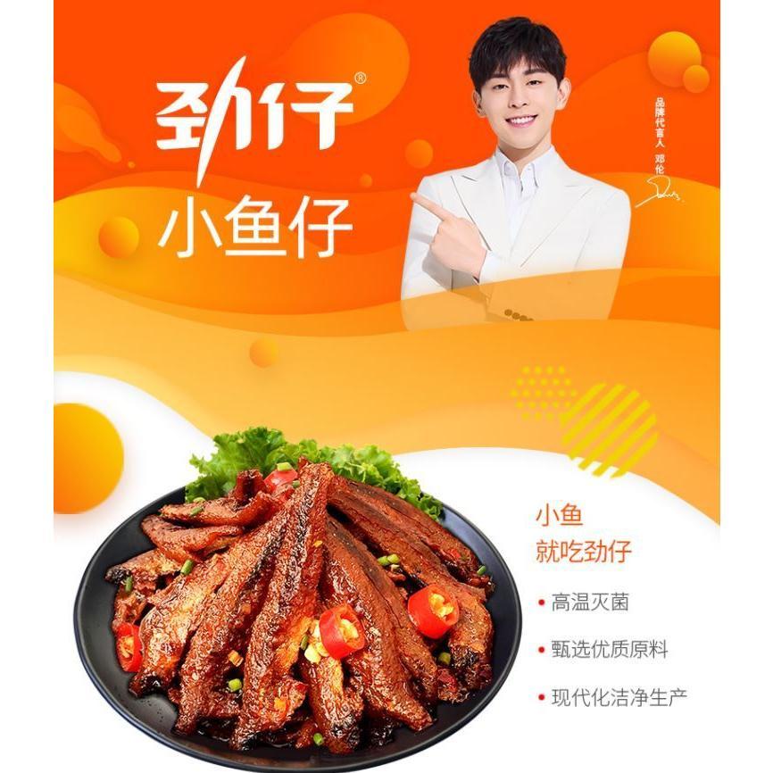 勁仔 深海小魚 麻辣味 12g 中華零食 中華食品 70%OFFアウトレット 本日の目玉 小魚 中華物産