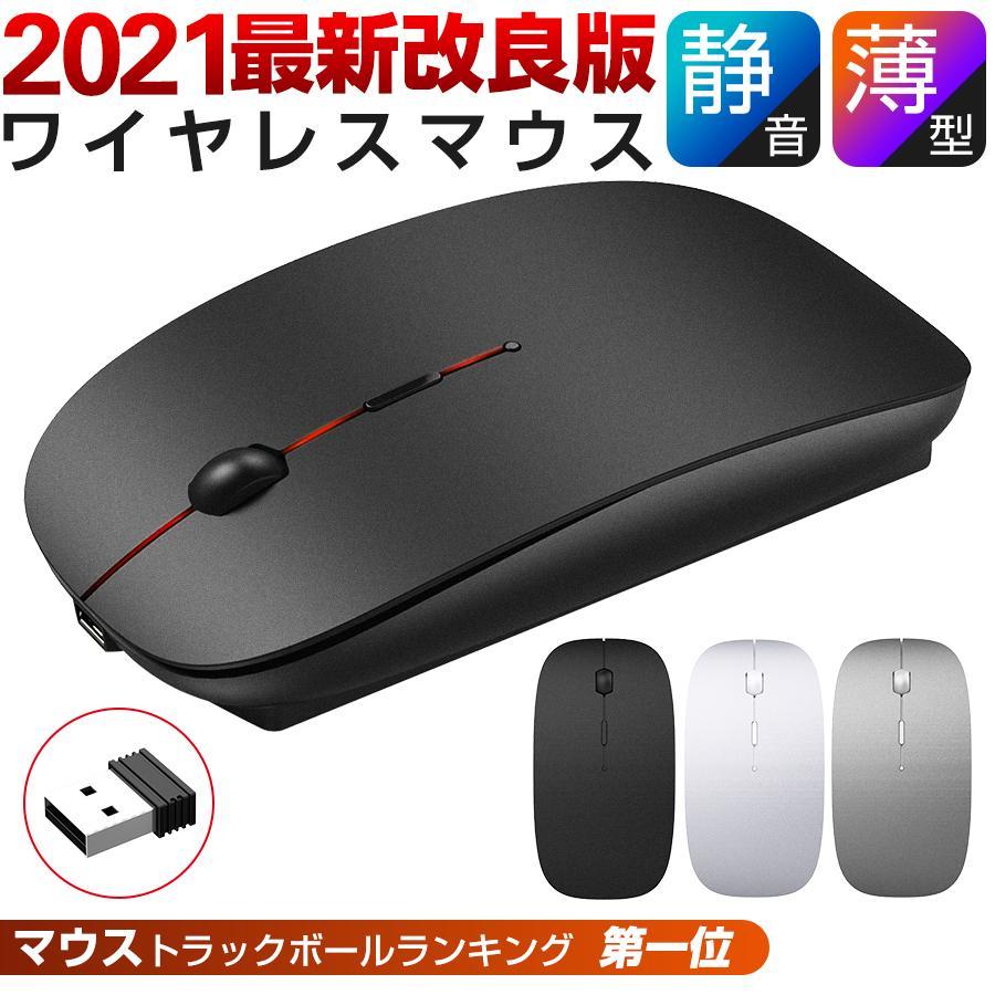 マウス ワイヤレスマウス 無線 超静音 売店 バッテリー内蔵 充電式 超薄型 省エネルギー 高精度 Pro surface Windows Mac 対応 毎日激安特売で 営業中です A102 Microsoft 送料無料