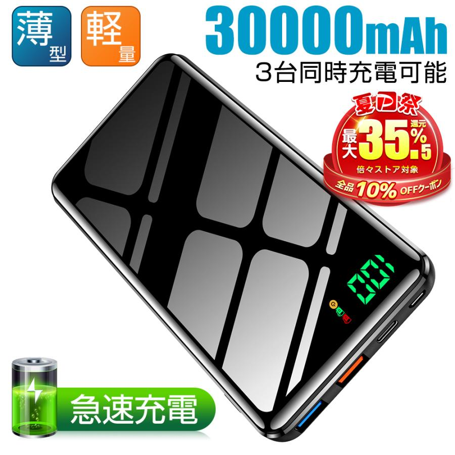 モバイルバッテリー 大容量 30000mAh スマホ充電器 期間限定で特別価格 PD対応 18W QC対応 SD928 超人気 専門店 残量表示LED 2.4A+1.5A 急速充電 2台同時充電 2USB出力ポート
