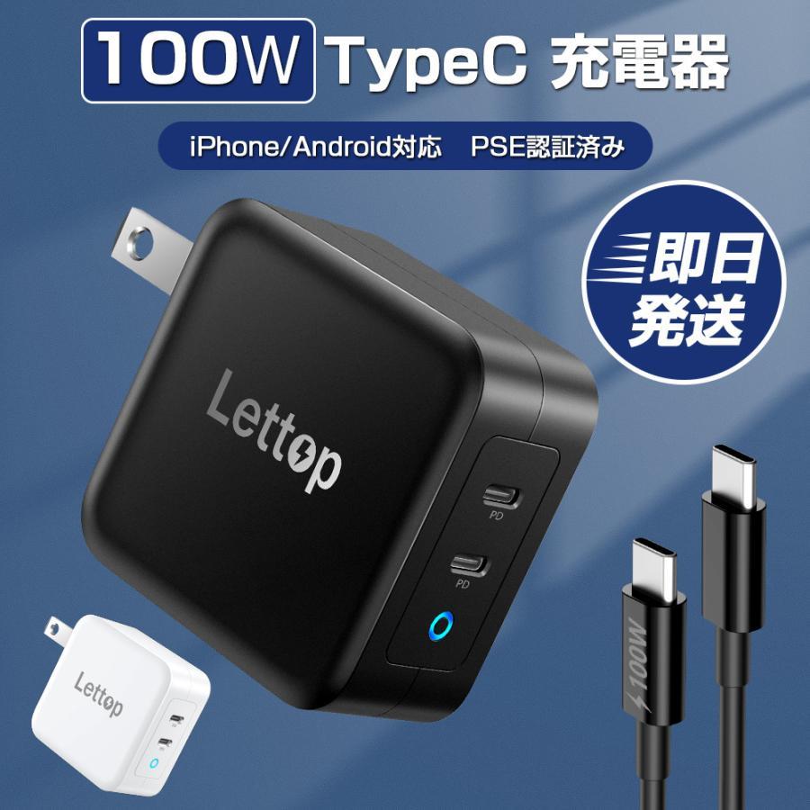 充電器 PD iPhone12充電 アダプター タイプC USB-C 上質 100W 急速充電器 12Pro その他 iPad Android 各種機器対応 国内送料無料 Air 送料無料 折りたたみ式 CT-100W 第4世代