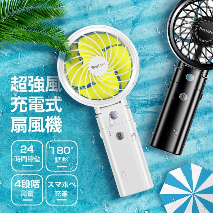 扇風機 正規逆輸入品 携帯扇風機 お値打ち価格で ハンディファン 折りたたみ 卓上 USB充電式 モバイルバッテリー 5200mAh FS-3106B ハンディ