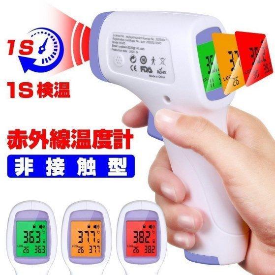 非接触型 非接触電子温度計 温度計 デジタル 高精度 1秒高速温度 年寄り 出荷 新品未使用正規品 JPHG 大人 子供 送料無料