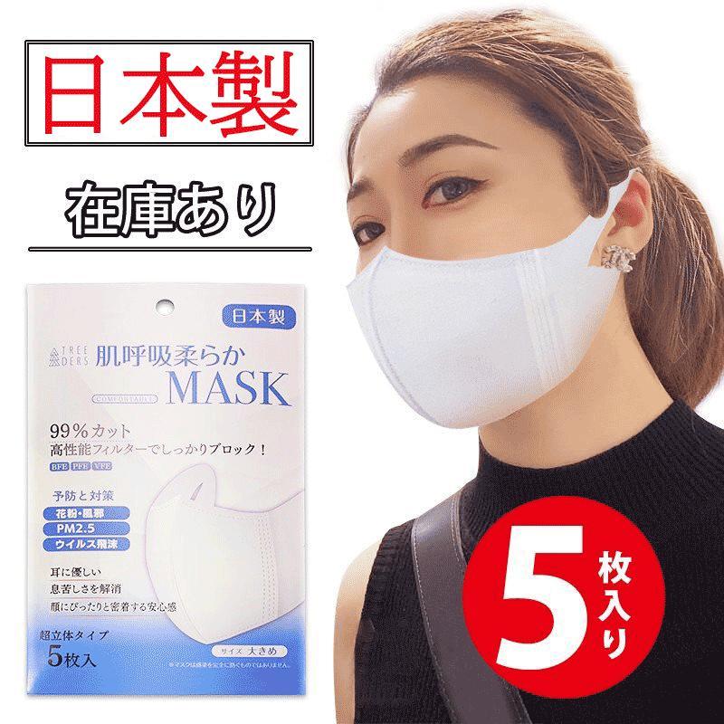 マスク 日本 製 在庫 あり