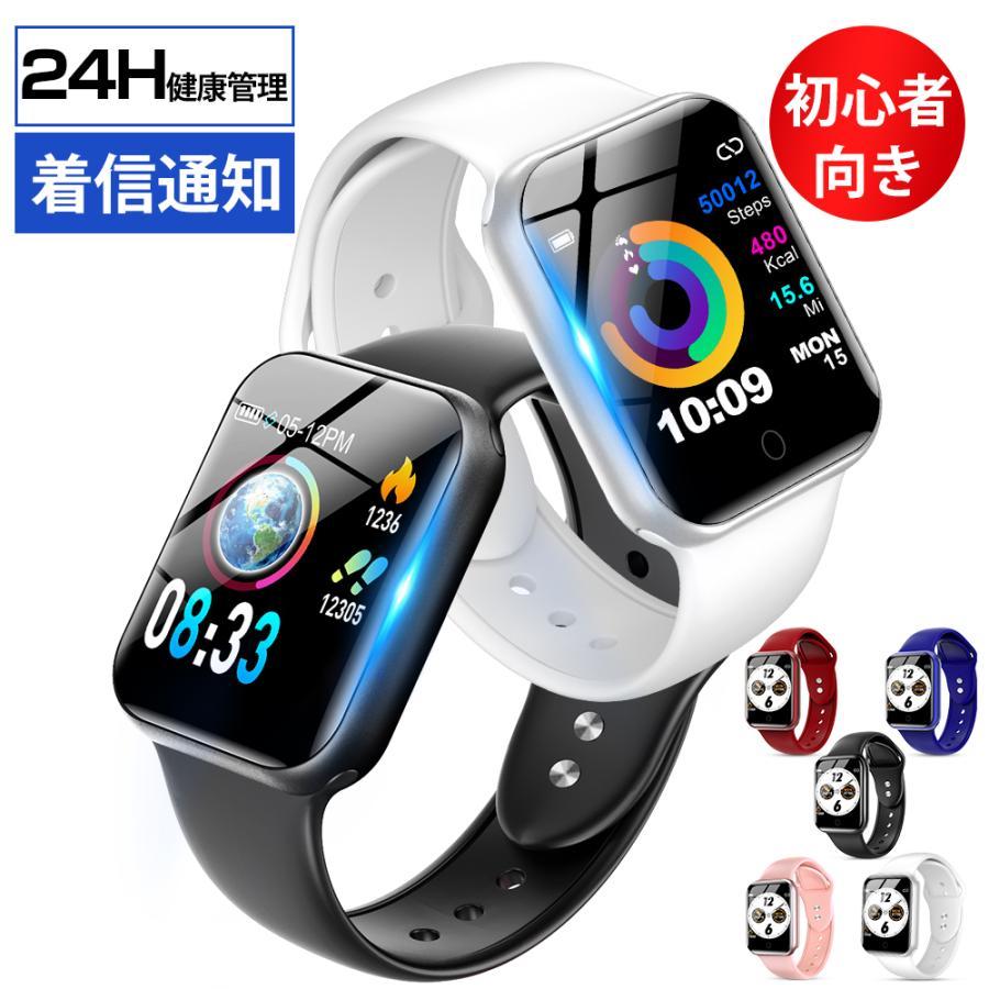 スマートウォッチ ブレスレット iphone Line 日本語 対応 腕時計 心拍計 NY07 防水 5☆大好評 セール品 歩数計 着信通知 GPS 完全送料無料