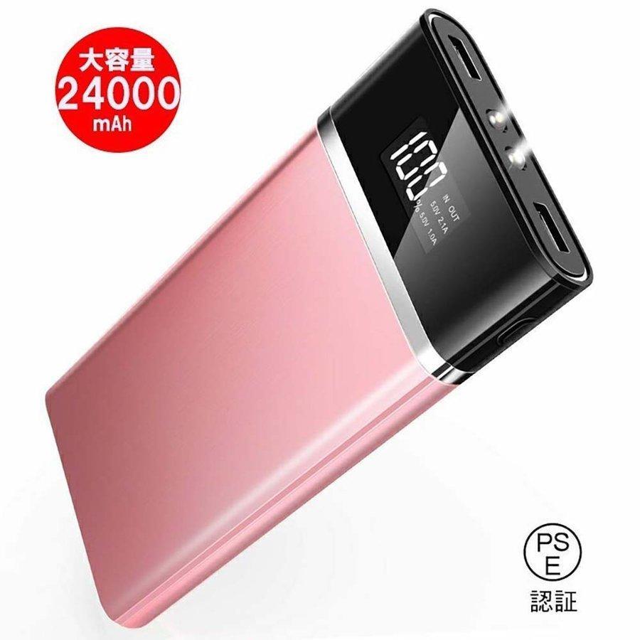モバイルバッテリー 大容量 24000mAh スマホ充電器 数量限定 急速充電器 PSE認証済 残量表示 2台同時充電 各種対応 iPad Android 送料無料 アウトドア iPhone 好評 pb200
