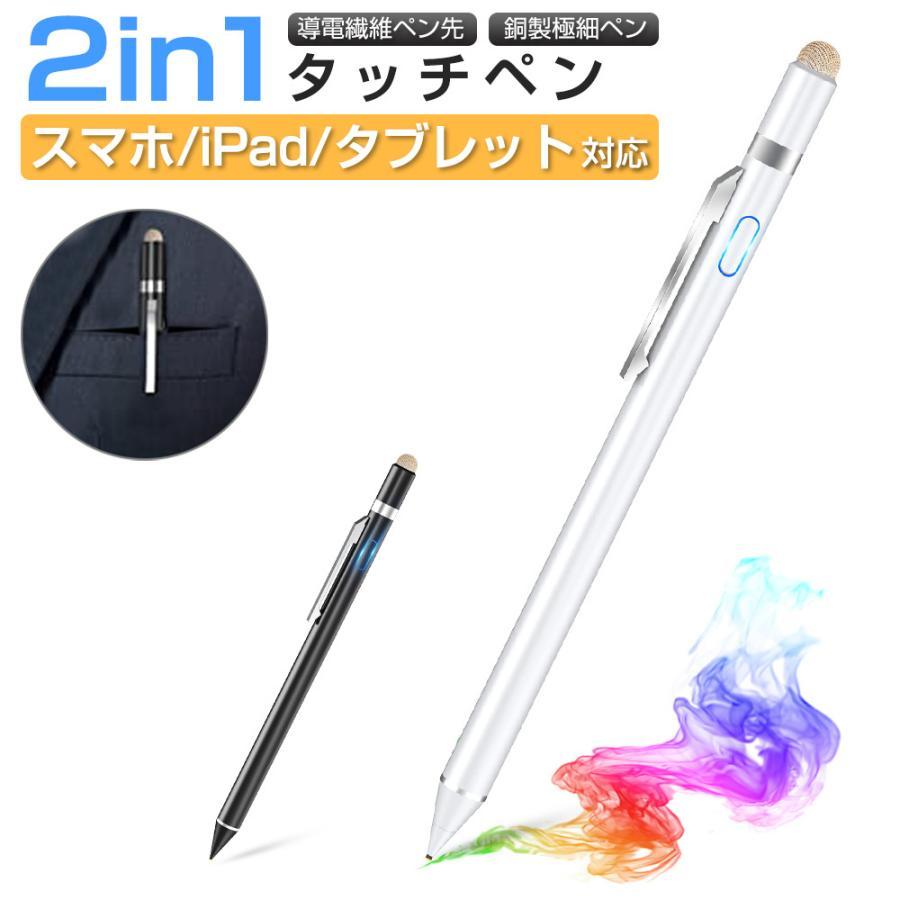 スタイラスペン 贈与 タッチペン スマホ タブレット 極細 iPad iPhone Android対応 軽量 細い 太両側使る ペン アプリ 送料無料 タッチ ゲーム セール特別価格 tpen2