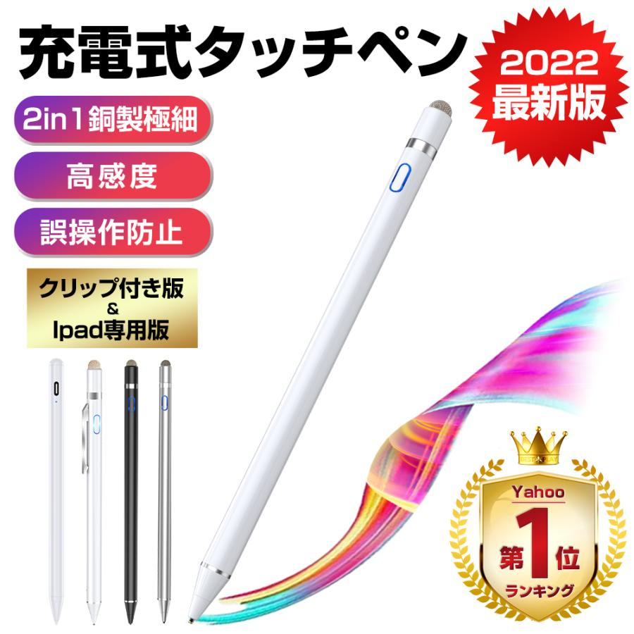 タッチペン ipad iPhone Android 細いスマホ タブレット 太両側 高感度 軽量 極細 スタイラスペン DRB-PLUS 日本未発売 新着