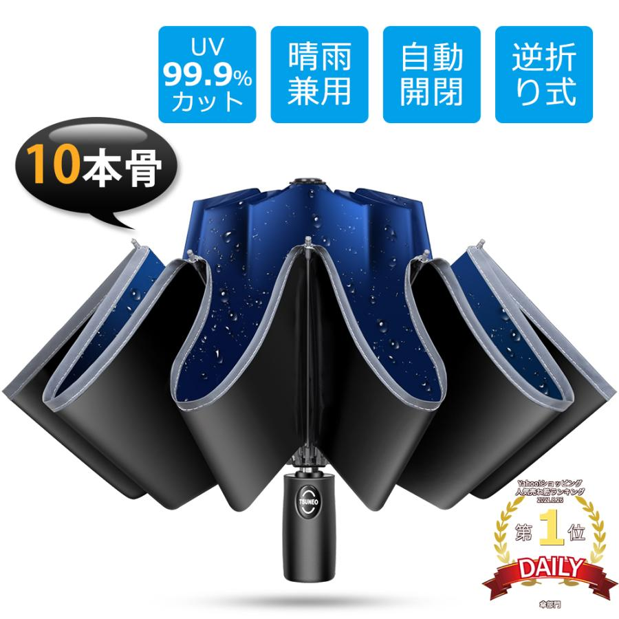折りたたみ傘 雨傘 日本全国 送料無料 晴雨兼用 折り畳み傘 傘 祝開店大放出セール開催中 逆折り ワンタッチ 日傘 撥水加工 YS-FZ 梅雨対策 自動開閉 10本骨 送料無料