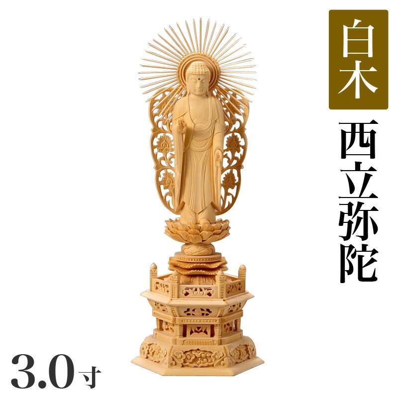 仏像 白木製 六角台座 3.0寸 高さ:227mm 西立弥陀 木彫 仏像 浄土真宗お西 本願寺派 高さカテゴリ:200mm〜249mm