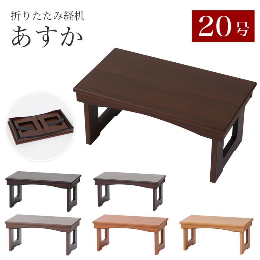 日本未発売 折りたたみ経机 高級な モダン経机 あすか 20号 テーブル仏具 幅60cm 仏壇 机