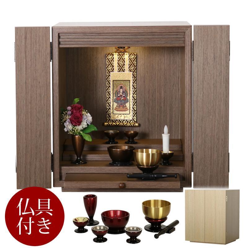 仏壇仏具セット デイジーセット ブランド買うならブランドオフ ライト ウォールナット 再再販 小型仏壇 仏壇 ミニ コンパクト モダン