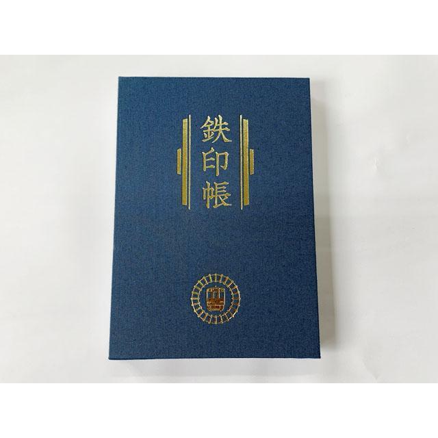 鉄印帳 最新アイテム 数量限定 紺色 ※再販売 個数限定