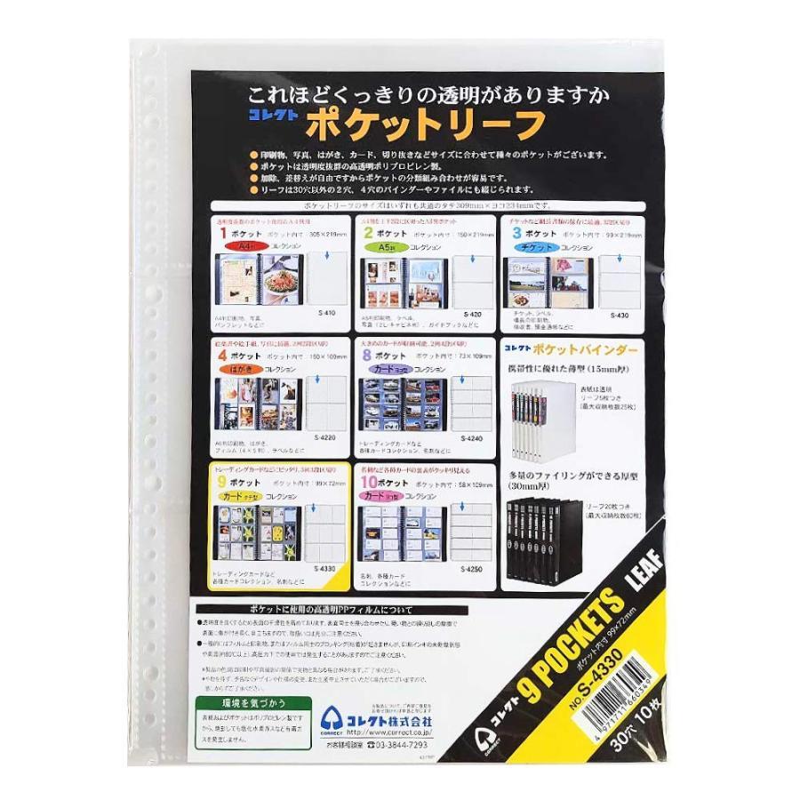 コレクト リフィル 安売り 透明 ポケットリーフ 特価キャンペーン A4 9ポケット 10枚 S-4330 30穴3列3段