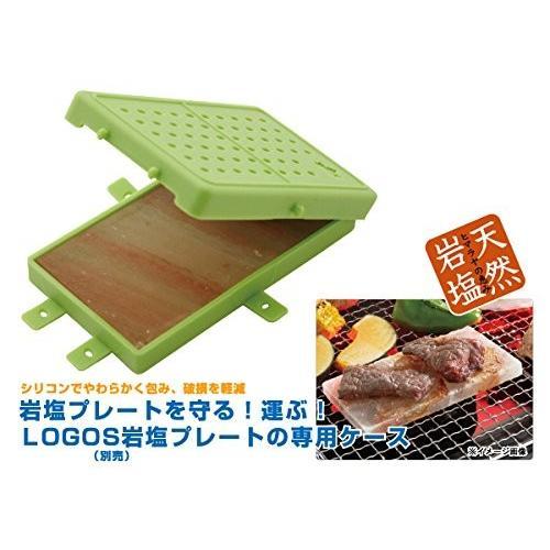 ロゴス(LOGOS) 岩塩プレートケース シリコン製 グリル 繰り返し 持ち運び|kumagayashop|05