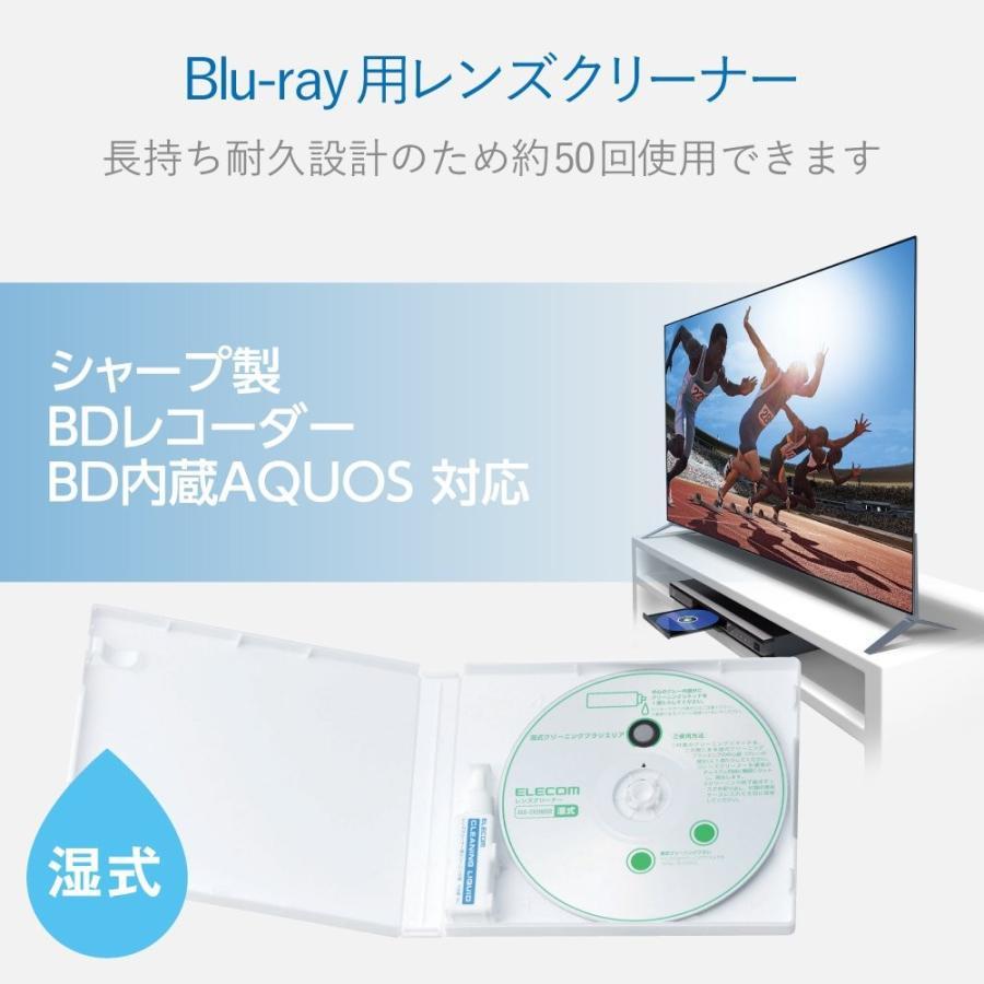 エレコム レンズクリーナー TV Blu-ray シャープ湿式タイプ AVD-CKSHBDR kumagayashop 02