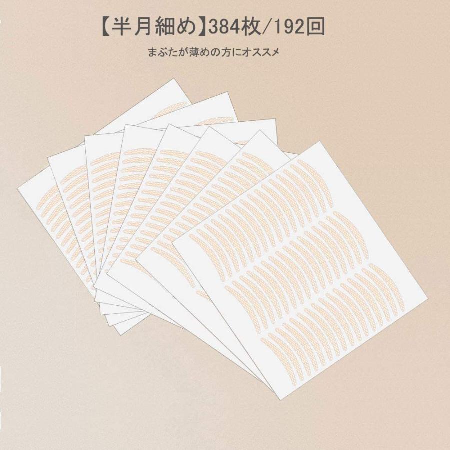 shefun メッシュアイテープ 半月細め 384枚 水で貼る  二重 両面 強力 極細 テープ JP170|kumagayashop|03