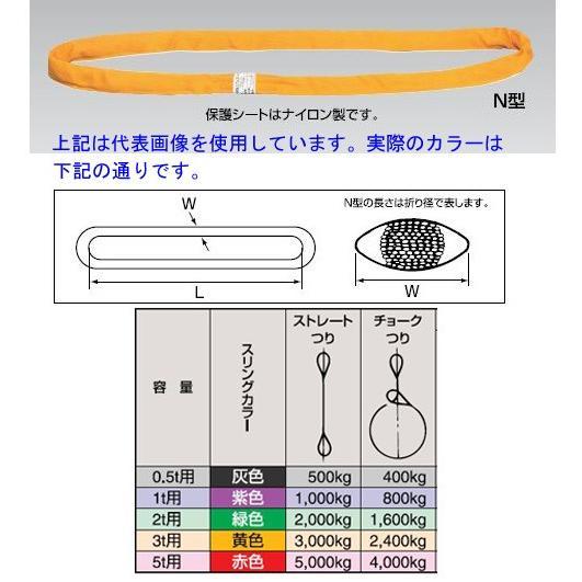 スリーエッチ(H.H.H.)ラウンドスリングN型(エンドレスタイプ)5t用 N5ton×3m スリーエッチ(H.H.H.)ラウンドスリングN型(エンドレスタイプ)5t用 N5ton×3m スリーエッチ(H.H.H.)ラウンドスリングN型(エンドレスタイプ)5t用 N5ton×3m cf2