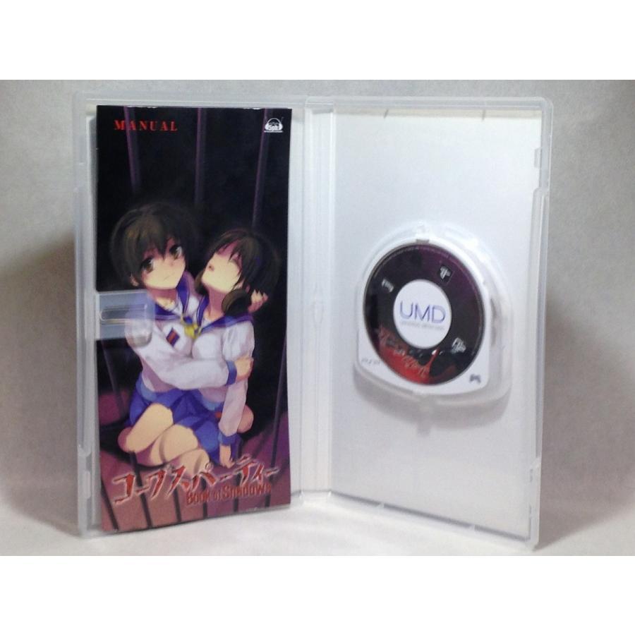PSP コープスパーティー Book of Shadows kumakumashoten 02