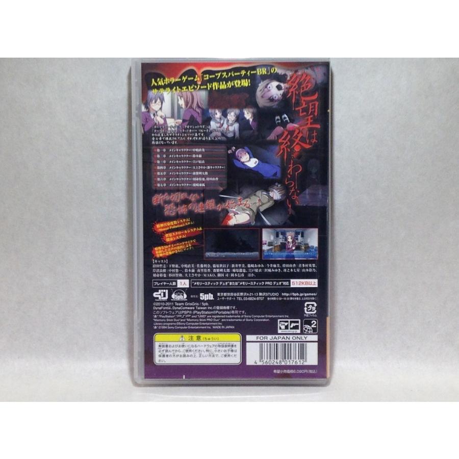 PSP コープスパーティー Book of Shadows kumakumashoten 03