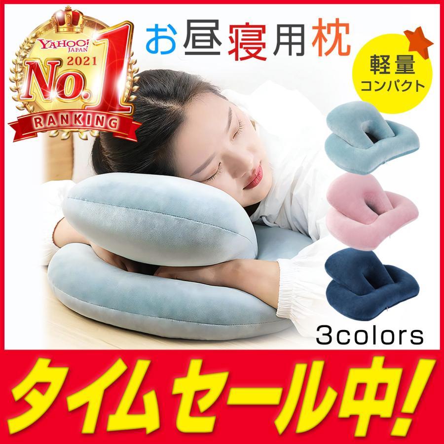 昼寝枕 割引 枕 まくら 昼寝 デスク うつ伏せ うつぶせ クッション オフィス 仮眠 優先配送 お昼寝枕