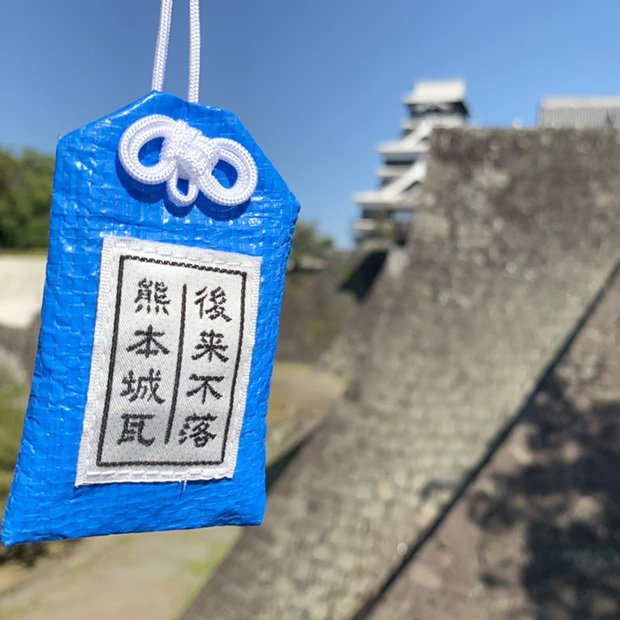 後来不落「熊本城瓦御守」|kumamoto-castle-shop