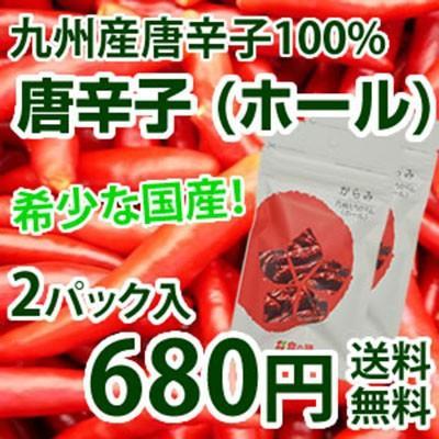 希少な国産 ポイント消化 超特価SALE開催 唐辛子 九州産 100%使用 ホール 送料無料 超特価 乾燥品