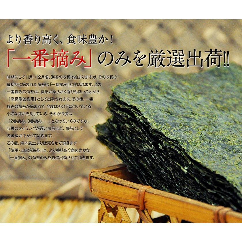 焼き海苔  訳あり 全型40枚 送料無料 有明海産 高級海苔 一番摘み 海苔 2袋購入でオマケ特典 葉酸 豊富7-14営業日以内に出荷予定(土日祝日除く)|kumamotofood|16