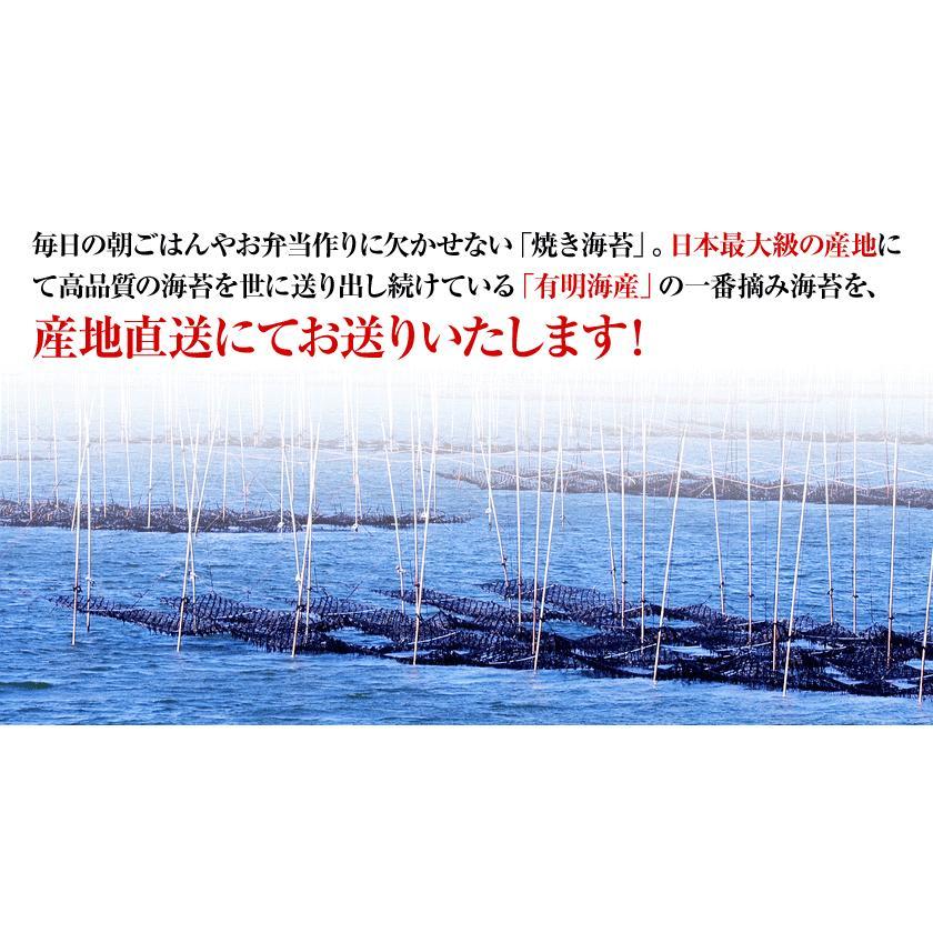 焼き海苔  訳あり 全型40枚 送料無料 有明海産 高級海苔 一番摘み 海苔 2袋購入でオマケ特典 葉酸 豊富7-14営業日以内に出荷予定(土日祝日除く)|kumamotofood|06