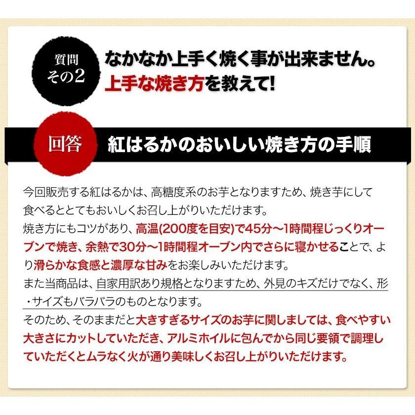 訳あり 紅はるか 1kg 熊本県産 送料無料 2セットで1セット分おまけ 大中小サイズ混合(不選別) さつまいも 3-7営業日以内に出荷予定(土日祝日除く)|kumamotofood|16