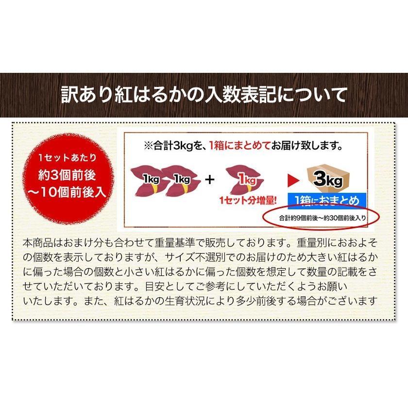 訳あり 紅はるか 1kg 熊本県産 送料無料 2セットで1セット分おまけ 大中小サイズ混合(不選別) さつまいも 3-7営業日以内に出荷予定(土日祝日除く)|kumamotofood|18
