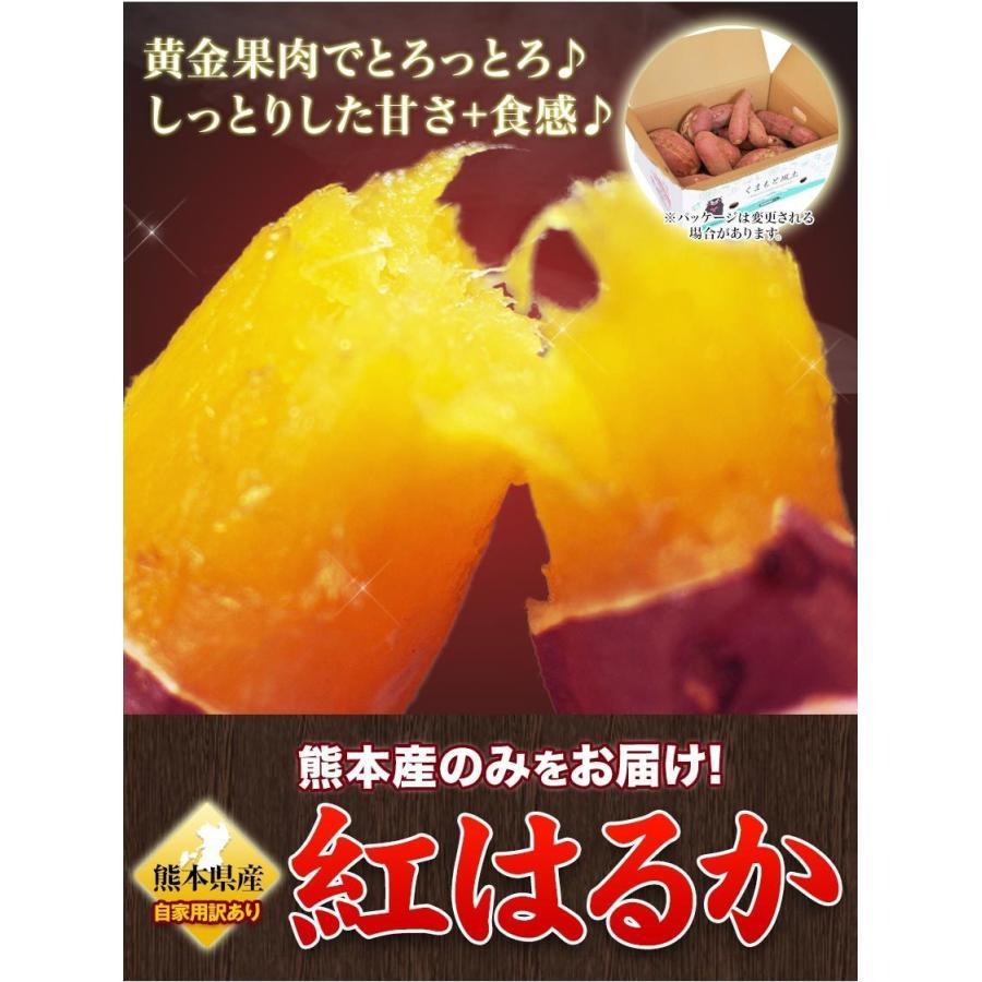 訳あり 紅はるか 1kg 熊本県産 送料無料 2セットで1セット分おまけ 大中小サイズ混合(不選別) さつまいも 3-7営業日以内に出荷予定(土日祝日除く)|kumamotofood|05