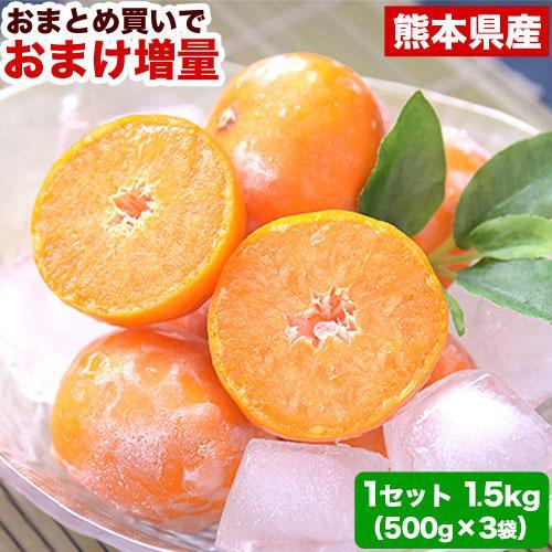 熊本県産 冷凍 小玉 みかん 皮むき 1.5kg 500g×3袋 送料無料 2s~3s 2s 3sサイズ 柑橘 2セット購入で1セットおまけ  7-14営業日以内に出荷予定 土日祝日除く|kumamotofood