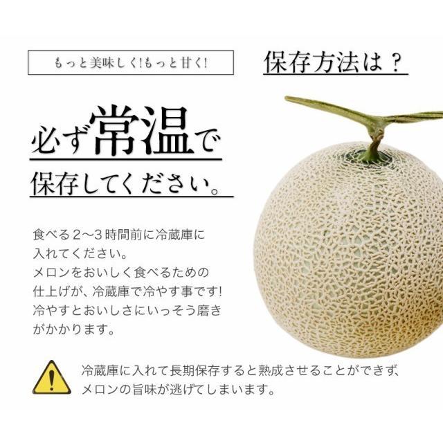 マスクメロン 秀品 1玉 2Lサイズ 約1.2kg以上 送料無料 ギフト メロン 九州産 高級メロン  7-14営業日以内に出荷予定(土日祝日除く) kumamotofood 10